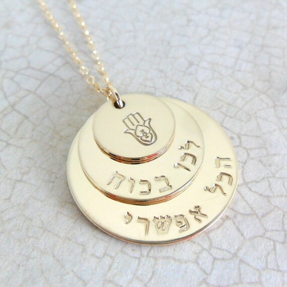 Custom Hebrew Necklace | Stacked Gold Disc Necklace | Hebrew Name Necklace | Hebrew Name Jewelry | Hamsa Jewelry