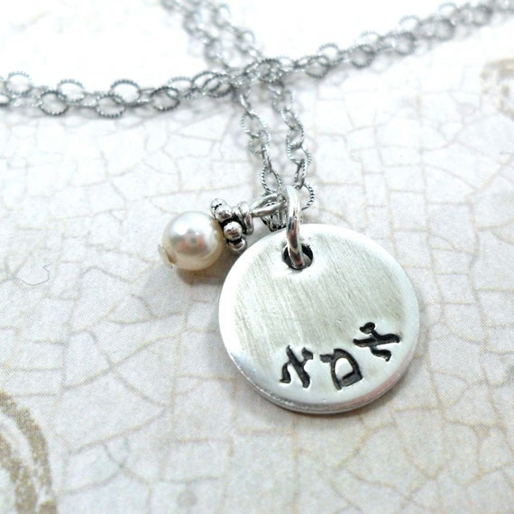 Hebrew Mom Necklace | Ima Necklace | Rustic | Sterling Silver | Pearl