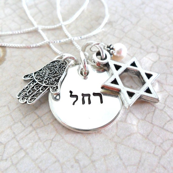 Hebrew Charm Necklace | Bat Mitzvah Gift | Hamsa Hand |  Star of David |  Jewish Girl |  Sterling Silver Charm Necklace | Personalized