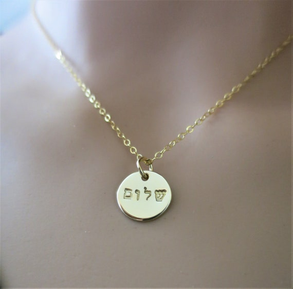 Shalom Hebrew Necklace | Shalom Jewelry | Peace Jewelry | 14k Gold Fill | Hand Stamped שלום | Peace Necklace | Gold Peace Jewelry