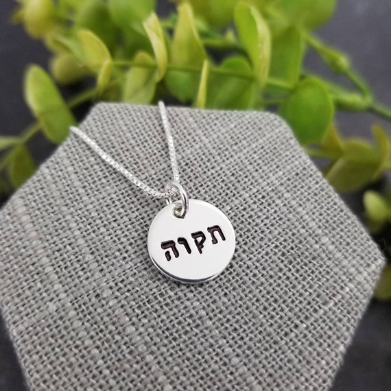 Hope Necklace | Tikvah Necklace | Sterling Silver | Hebrew Jewelry | Hebrew Necklace | Inspirational Jewelry | Hope Jewelry | Judaica