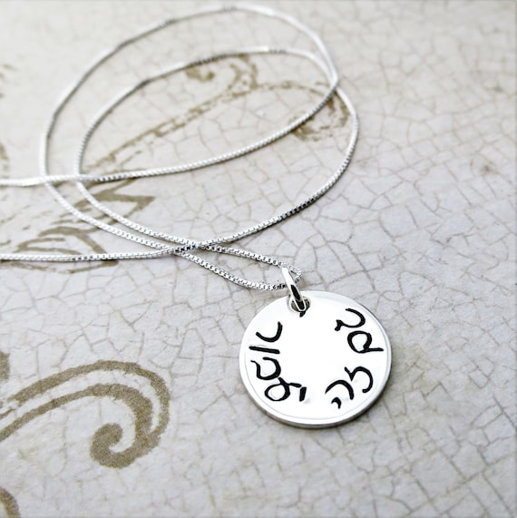 This Too Shall Pass | Gam Zeh Ya'avor | Hebrew Jewelry | Hebrew Necklace | Sterling Silver | Hand Stamped Jewelry | Meaningful | Inspiration