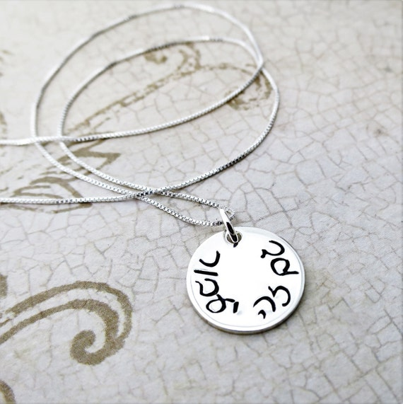 This Too Shall Pass - Gam Zeh Ya'avor - Hebrew Jewelry - Hebrew Necklace - Sterling Silver - Hand Stamped Jewelry - Meaningful - Inspiration