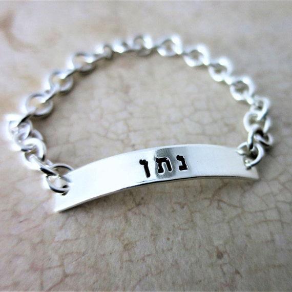 Hebrew Name Bracelet | Hebrew Baby Bracelet | Sterling Silver Bar Bracelet | Custom Name Jewelry | Gift for Baby | Gift for New Mom
