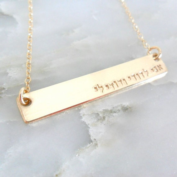 Ani L'dodi Necklace | I am my Beloved's and my Beloved is mine | Gold Bar Necklace | Hebrew Quote Necklace | Hand Stamped | Gold Fill