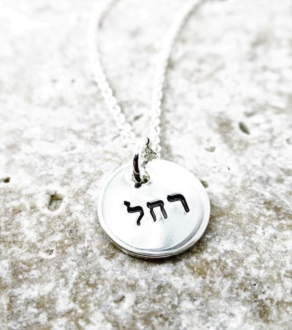 Hebrew Name Necklace | Hebrew Name Jewelry | Hebrew Alphabet | Hebrew Letters | Jewish Jewelry | Jewish Necklace | Custom Name Jewelry