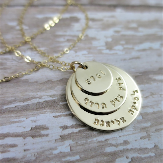 Custom Hebrew Necklace | Stacked Gold Disc Necklace | Hebrew Name Necklace | Hebrew Name Jewelry | 14k Gold Filled