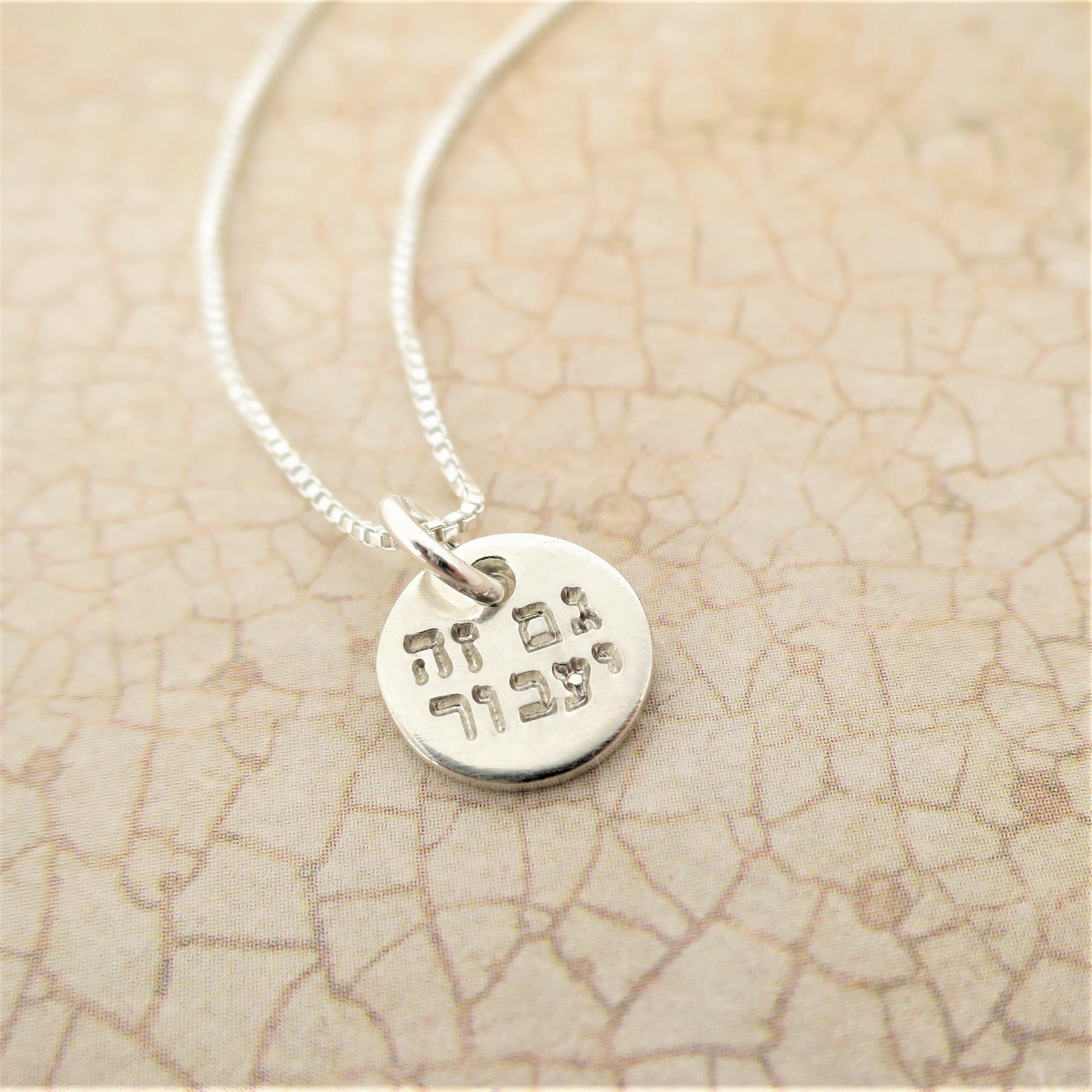This Too Shall Pass Tiny Sterling Silver Disc Necklace Hebrew