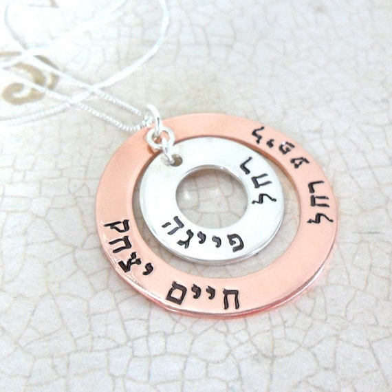Hebrew Jewelry | Hebrew Family Necklace | Layered Necklace | Stacked Necklace | Mixed Metal | Copper Washer | Sterling Silver Washer