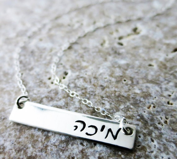 Hebrew Name Necklace - Hebrew Name Jewelry - Sterling Silver Bar Necklace - Personalized Name Jewelry - Script Hebrew - Cursive Hebrew