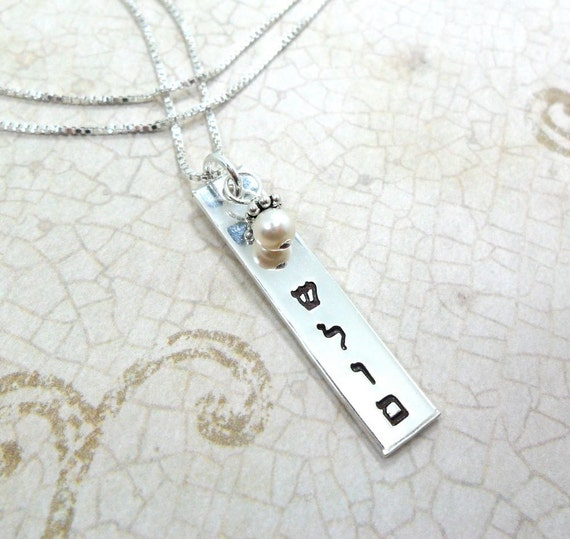Shalom Necklace / Peace Necklace / Peace Jewelry / Hebrew Necklace / Hebrew Jewelry / Sterling Silver Bar Necklace / Judaica
