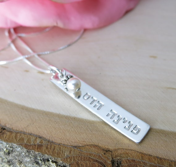 Hebrew Necklace | Sterling Silver Hebrew Name Necklace | Sterling Silver Bar Necklace | Hebrew Jewelry | Hand Stamped | Personalized