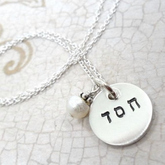 Hebrew Necklace | Chesed Jewelry | Hesed | Custom Hebrew Word | Sterling Silver Necklace | Kindness | Love