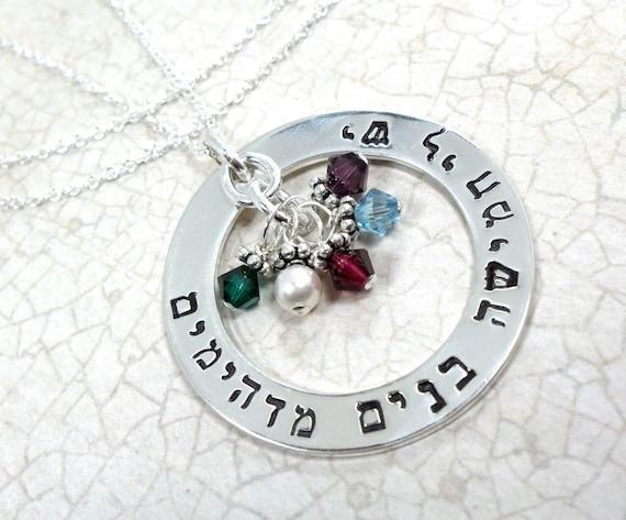 Hebrew Family Necklace | Swarovski Birsthstones | Sterling Silver Washer | Custom Jewelry | Personalized Gift | Hand Stamped | Judaica