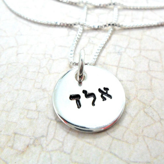 Hebrew Necklace | Kabbalah Necklace | Protection Necklace | Protection Jewelry | Evil Eye Jewelry | Amulet Necklace | Protection Amulet