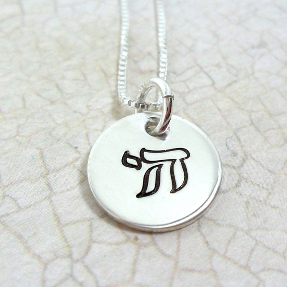 Chai Jewelry | Chai Necklace | Jewish Jewelry | Hebrew Letters | Hebrew Alphabet | Bat Mitzvah Gift | Hand Stamped Jewelry | Sterling Silver