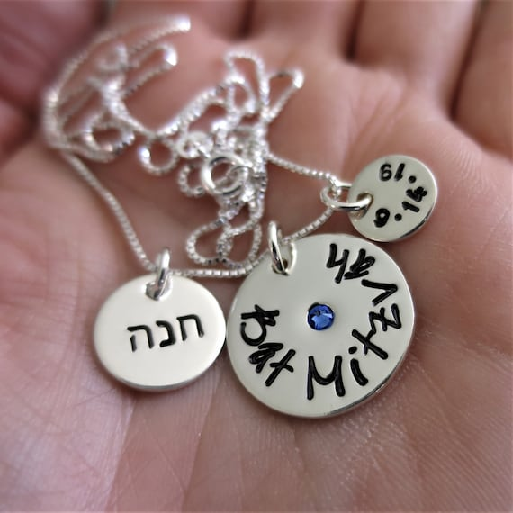 Custom Bat Mitzvah Charm Necklace   Sterling Silver   .925 Silver   Bat Mitzvah Gift   Bat Mitzvah Girl   Hebrew Name Necklace   Birthstone
