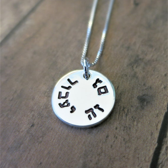 Hebrew Necklace | This Too Shall Pass | Sterling Silver Disc | Hand Stamped Pendant | Judaica | Gift for friend
