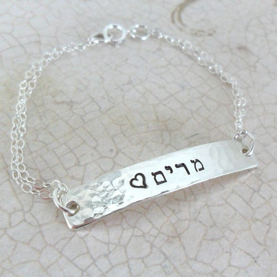 Hebrew Jewelry | Hebrew Name Bracelet | Hammered Silver Bar | Sterling Silver Bar | Mommy Jewelry | Personalized Jewelry | Custom Bracelet