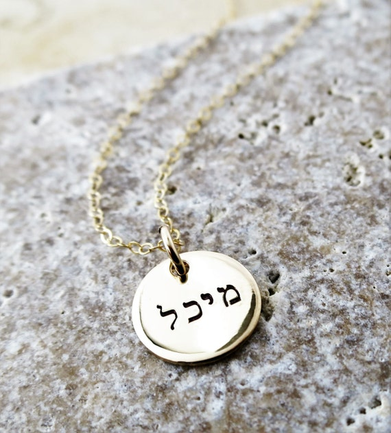 Hebrew Name Jewelry | Hebrew Name Necklace | Gold Disc Necklace | Gold Pendant Necklace | Jewish Jewelry | Judaica | Jewish Necklace