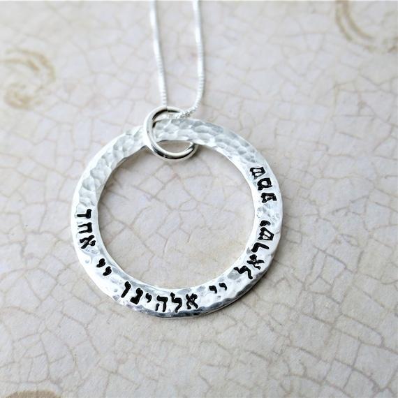 Shema - Hebrew Necklace - Jewish Prayer - Judaica - Hand Stamped - Sterling Silver Washer