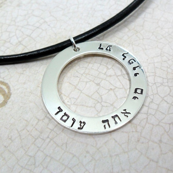 Men's Hebrew Necklace |Sterling Silver & Leather Cord | Customize | Personalize