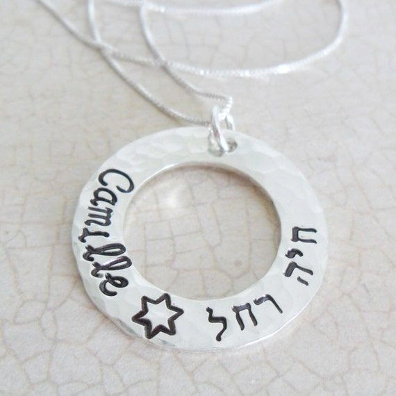 Hebrew Name Necklace | Star of David | English and Hebrew | Sterling Silver Washer | Nameplate Jewelry | Script Font | Custom Hebrew