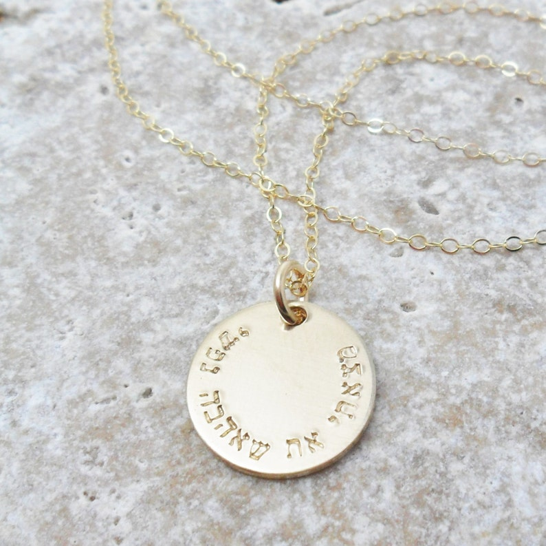 Hebrew Necklace | Song of Songs 3:4 | I have found the one whom my soul  loves | Hebrew Jewelry | Custom Hebrew| Bible Verse Jewelry