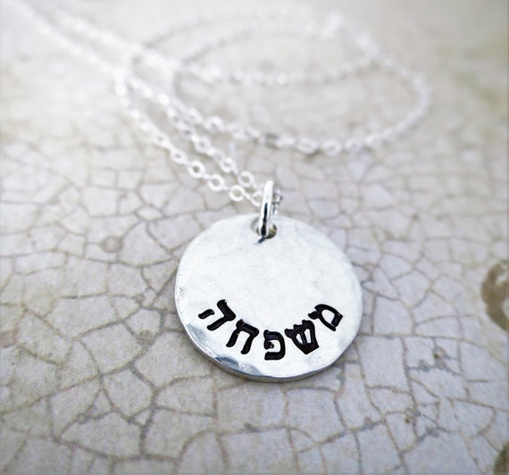 Hebrew Necklace | Hebrew Jewelry | Family Necklace | Mishpacha | Hebrew Word Pendant | Custom | Personalize | Sterling Silver | Hand Stamped
