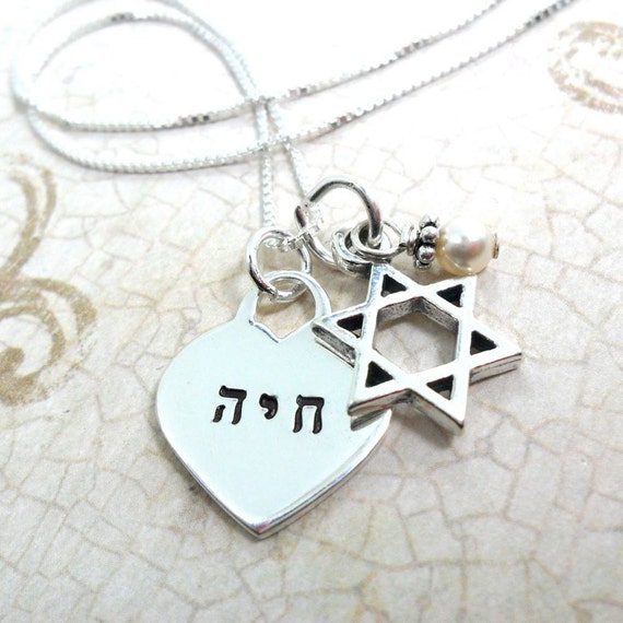 Hebrew Necklace | Name Necklace | Judaica | Charm Necklace | Bat Mitzvah Gift | Star of David | Sterling Silver Charms | Pearl Drop