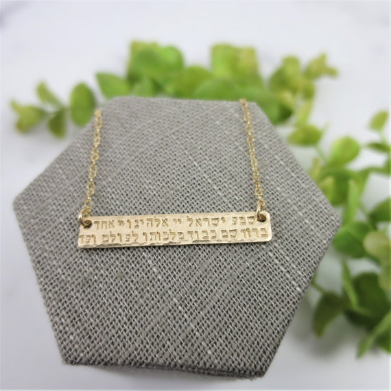 Shema Yisrael Necklace | שמע ישראל | Hebrew Jewelry |14k Gold Filled Bar Necklace | Judaica | Hand Stamped