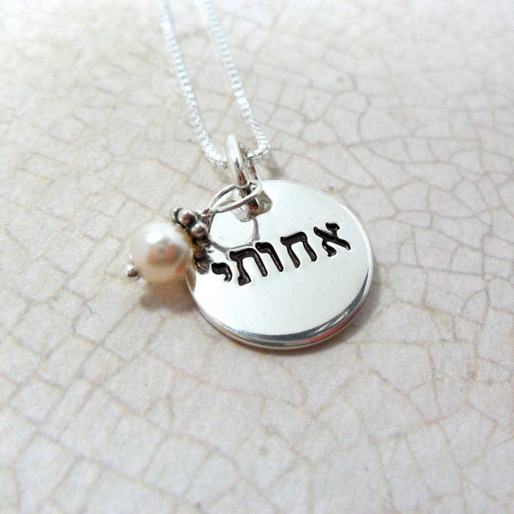 Hebrew Necklace | Hebrew Sisters Necklace | Sterling Silver Disc | Hebrew Word Necklace | Pearl Accent | Gift for Sister