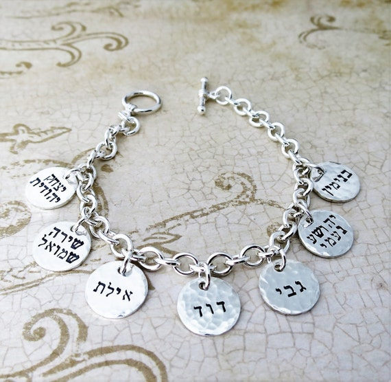 Hebrew Name Bracelet - Hebrew Charm Bracelet - Sterling Silver Charm Bracelet - Custom Charm Bracelet - Personalized Names - Mommy Jewelry