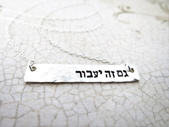 Hebrew Necklace | This Too Shall Pass | גם זה יעבור | Gam Zeh Ya'avor | Sterling Silver | Hand Stamped Pendant | Judaica | Gift for friend
