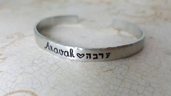 Custom Pewter Cuff | Hebrew Cuff | Hebrew Jewelry | Hand stamped Hebrew Bracelet | Bat Mitzvah Gift | Gift for Jewish Woman | Judaica