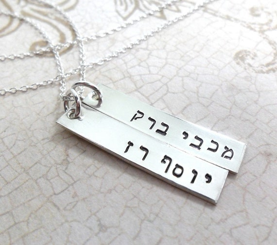 Hebrew Jewelry - Sterling Silver - Bar Necklace - Name Necklace - Hand Stamped - Judaica - Custom - Personalized