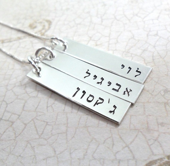 Hebrew Name Necklace | Three Silver Bars | Silver Bar Jewelry | Three Kids' Names | Three Children Necklace | Judaica | Jewish Mommy Jewelry