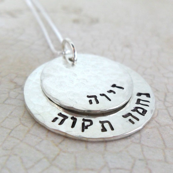 Hebrew Necklace / Custom Hebrew Jewelry / Personalized Hebrew Jewelry / Sterling Silver Necklace / Hand Stamped Necklace / Hebrew Alphabet