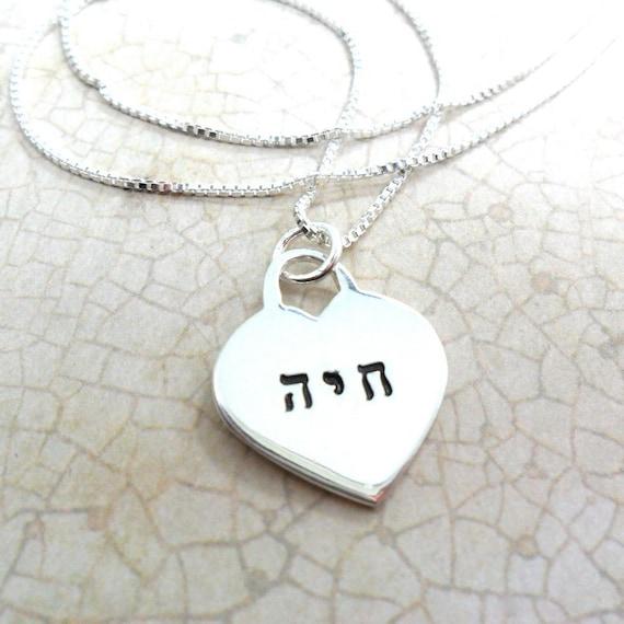 Hebrew Heart Name Necklace | Sterling Silver | Bat Mitzvah Jewelry | Jewish Girl | Jewish Mom | Judaica | Hand Stamped | Dainty Jewelry