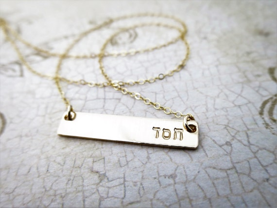 Hebrew Necklace - 14k Gold Bar Necklace - Custom Hebrew Jewelry - Hebrew Name Necklace - Personalized Name - Hand Stamped - Pure Gold