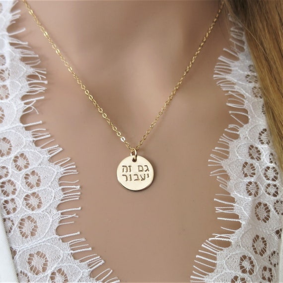 This Too Shall Pass Necklace | Gam Zeh Ya'avor Necklace | Gold Fill Hebrew Jewelry | Hebrew Necklace | Hand Stamped | Medium Round Pendant