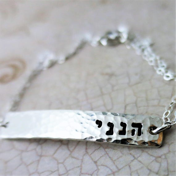 Hineni Bracelet | Sterling Silver Bar Bracelet | Hebrew Bracelet | Hammered Bar Bracelet | Here I am | Isaiah 52:6 | Religious Jewelry