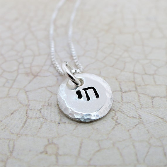 Ready to Ship | Chai Necklace | Chai Jewelry | Hebrew Jewelry | Tiny Pendant | Layering Necklace | Hebrew Necklace | Sterling Silver