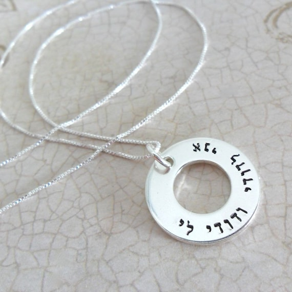 I am my beloved's and my beloved is mine | Hebrew Necklace | Sterling Silver Washer | Judaica | Jewish Wedding | Love
