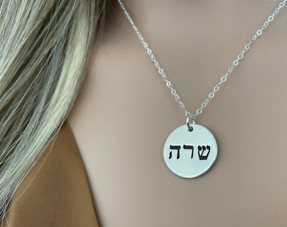 Hebrew Name Necklace | Sterling Silver Name Jewelry | Custom Hebrew Name Necklace | Jewish | Judaica | Bat Mitzvah