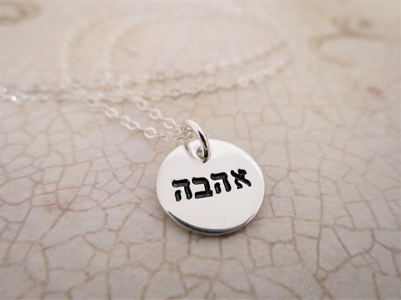 Hebrew Necklace | Ahava Jewelry | Ahava Necklace | Bat Mitzvah Gift