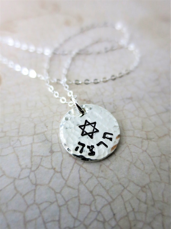 Hebrew Name Necklace | Star of David | Bat Mitzvah Gift | Gift for Jewish Girl | Judaica | Sterling Silver Pendant Necklace | Magen David
