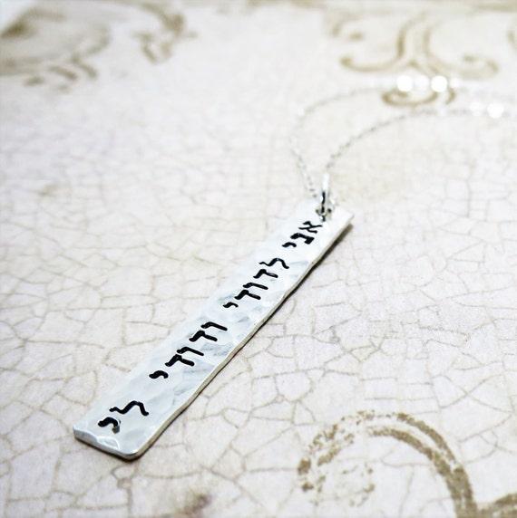 I am my beloved and my beloved is mine | Ani l'dodi v'dodi li | Hebrew Necklace | Hebrew Jewelry | Sterling Silver Bar | אני לדודי ודודי לי