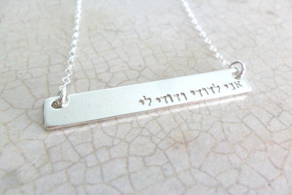 Hebrew Jewelry | Hebrew Necklace | Ani L'dodi Jewelry | Ani L'dodi Necklace | Hebrew Quote | I am my beloved and my beloved is mine