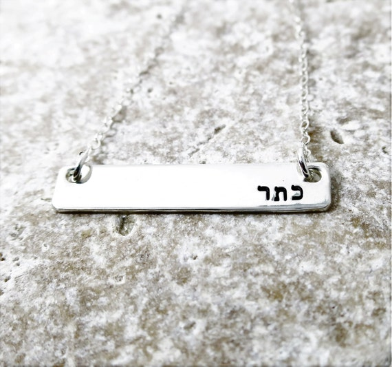 Hebrew Name Necklace - Hebrew Bar Necklace - Custom Name Jewelry - Silver Bar Necklace - Personalized Silver Bar - Sterling Silver Bar
